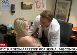 FCK News Пластический хирург арестован за сексуальное нарушение